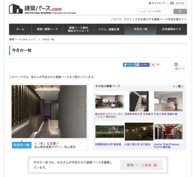建築パース.com2