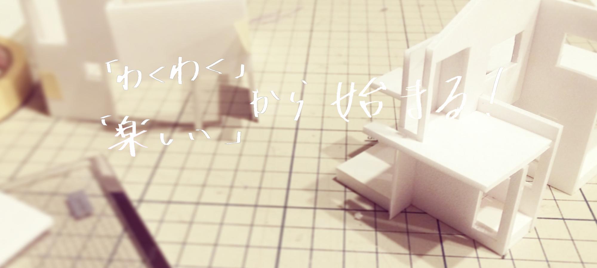 高山康宏建築デザイン | 京都 | 住宅・店舗デザイン等の建築設計 |